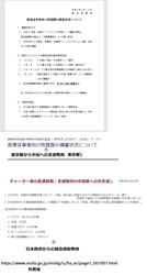 防災メトロと外務省.jpg